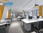 小白租自营:海归创业园 135-235平 秀洲CBD 精装
