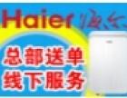 海尔医用空气净化消毒器加盟
