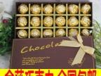 全国包邮 金莎巧克力 礼盒装 新年圣诞节情人节送礼 作费列罗T18