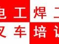 广州黄埔区零基础叉车司机零基础培训考证速成班