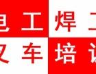 广州黄埔电工证焊工证叉车证培训考证高通过率