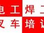 广州黄埔专业低压电工/高压电工培训和考证 周期短