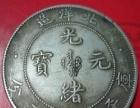 常年高价收购各类古玩古董,光绪元宝袁大头等各类古钱币。