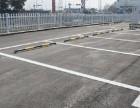 北京市海淀区停车场划线