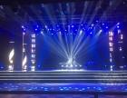 北京舞台策划 舞美设计 舞台搭建布置 舞台道具制作
