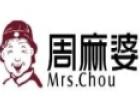 周麻婆中式快餐 诚邀加盟