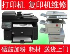 合肥惠普打印机维修hp打印机专业维修光栅上门加粉