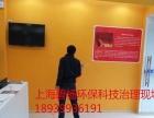 上海专业除甲醛公司,上海除甲醛,空气检测