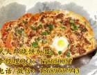 123武大郎烧饼加盟总部武大郎烧饼免费技术培训