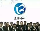 牟平蓝博会计代理记账有限公司帮您公司启航