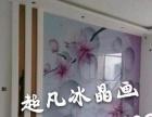河北省超凡冰晶画招商加盟工程机械