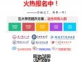 桂林电子科技大学学历提升(大专、本科)无需到校,网络授课