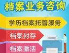 惠人社保档案服务管理激活 档案管理合并