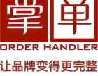 食亨外卖代运营上海食亨代运营食亨电话外卖运营食亨怎么样