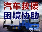 邵阳24H汽车道路救援维修补胎搭电送油拖车