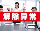 浦东区梅园注册公司工商年检零申报恢复正常