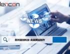 网站制作公司,郑州网站制作,企业网站制作-蓝创科技