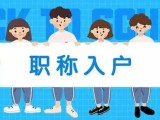 廣州北區教育專注入戶職稱考證,入戶無限制條件