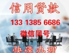 沧州芝麻分信用贷款,全国快速办理咨询电话