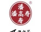 潘高寿苹果醋面向全国招募经销商、代理商