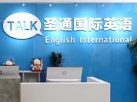 龙岗外贸商务英语培训班 中心城英语培训价格