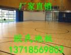 南京枫木实木运动地板 厂家运动地板 枫木运动地板级别