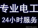 吴江松陵水电维修 电路维修改造 更换电闸