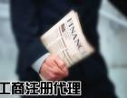注册公司 股权变更 资质认证 食品经营许可证