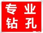 合肥滨湖区专业钻孔空调钻孔燃气热水器孔