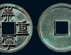 古钱币在哪鉴定有权威性