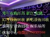 泰州宾馆设备回收泰兴酒店设备回收靖江饭店设备姜堰酒吧KTV