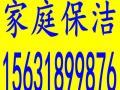 衡水开发区保洁电话:15631899876