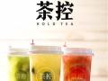 【茶控】hold tea才能控制人生!