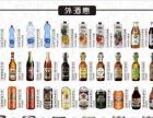 外酒惠-专注进口酒水供应进口酒水专卖店加盟