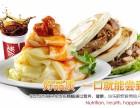中式快餐新形式,袁记肉夹馍加盟前景介绍