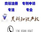 专利申请-国际专利申请-商标注册-高新科技项目