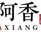 加盟阿香米线连锁品牌-2017年最火麻辣烫品牌