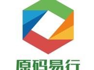 南京原码易行APP开发 网站建设 SEO 精准营销推广