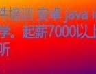 襄阳思创IT软件开发培训十年教学