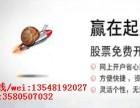 贵阳花溪股民朋友怎么网上操作股票开户
