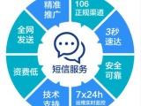 短信业务 106短信,发祝福 发通知 做宣传