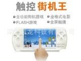 3D街机  高清PSP 触摸PSP   触控PSP 4.3触屏游