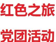 2018党团活动去鱼子山烈士纪念馆参观京东大峡谷红色拓展