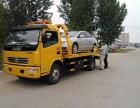 福州马尾马尾夜间道路救援拖车搭电补胎电瓶接电启动送汽油