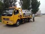 上海浦东新区道路救援服务公司提供24小时服务