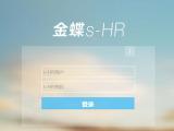 金蝶s-HR軟件 一對一服務
