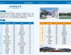 2018年山东师范大学成人高考招生简章
