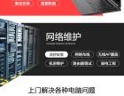穗盐路葵蓬路凤溪村组装电脑网络布线监控维修上门重装系统
