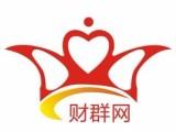 广州财群网社保代理社保代缴社保补缴公积金