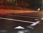 专业承接:车位划线、道路划线、停车场划线、热熔划线